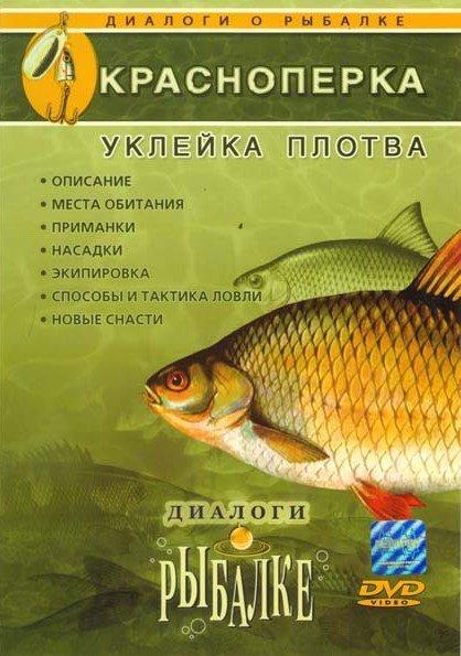 Красноперка Уклейка Плотва Диалоги о рыбалке 6 Выпуск на DVD