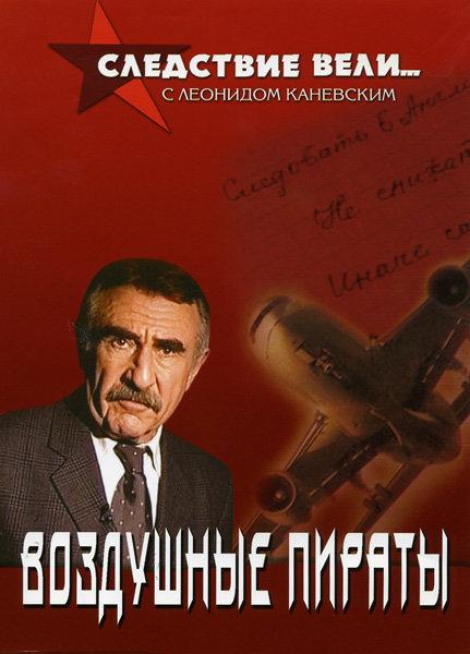 Следствие вели... с Леонидом Каневским  Воздушные пираты на DVD