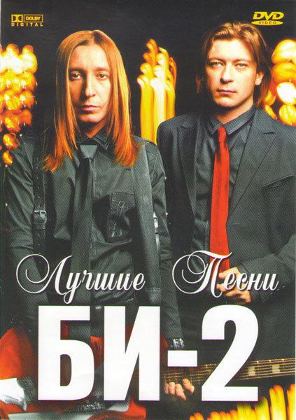 Би 2 Лучшие песни (Клипы / Live) на DVD
