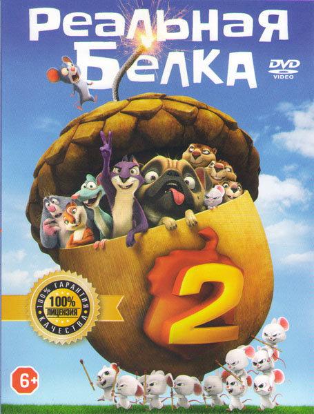 Реальная белка 2 на DVD