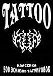 Tattoo: 500 эскизов татуировок: Классика  на DVD