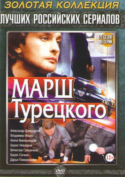 Марш Турецкого 1,2 Сезон (46 серий)