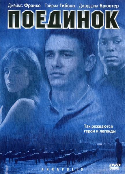 Поединок на DVD