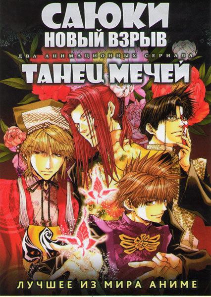 Саюки Новый взрыв ТВ (12 серий) / Танец мечей ТВ (13 серий) (2 DVD) на DVD