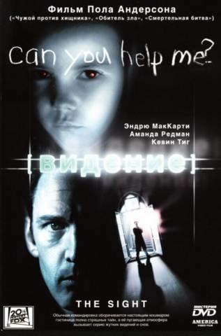 Видение на DVD