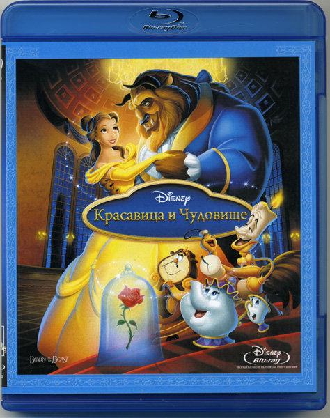 Красавица и чудовище (Blu-ray)* на Blu-ray