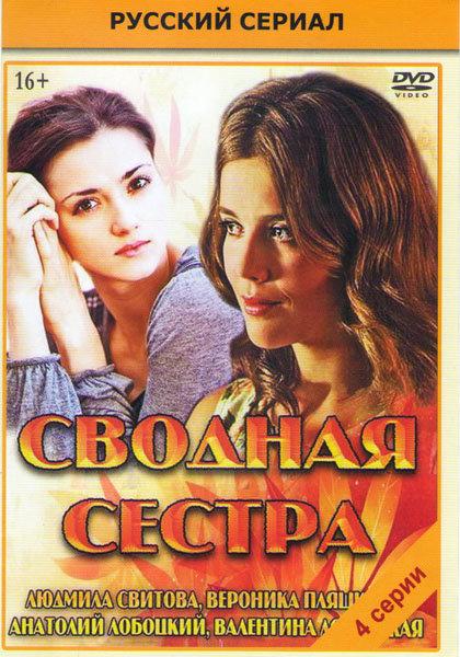 Сводная сестра (4 серии)