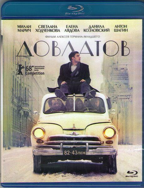 Довлатов (Blu-ray)* на Blu-ray