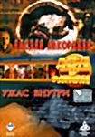 Адская Лихорадка/Ужас Внутри 2в1  на DVD