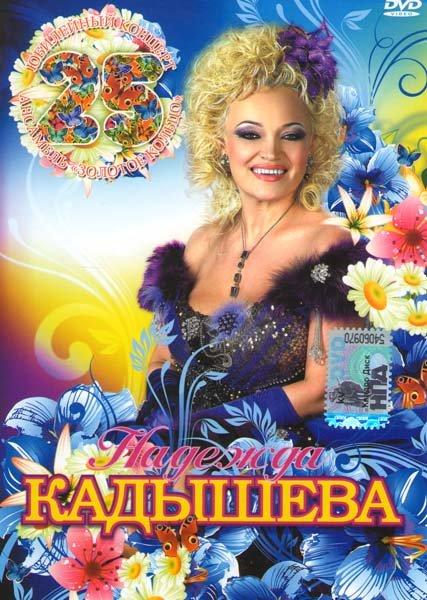 Надежда кадышева и ансамбль Золотое кольцо 25 лет на DVD