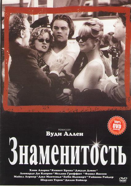 Знаменитость  на DVD