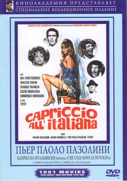 Каприз по-итальянски на DVD