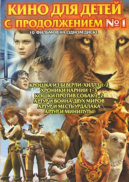 Кино для детей с продолжением (Крошка из Беверли-Хиллз 1,2 / Хроники Нарнии 1,2,3 / Кошки против собак 1,2 / Артур и война двух миров / Артур и месть  на DVD
