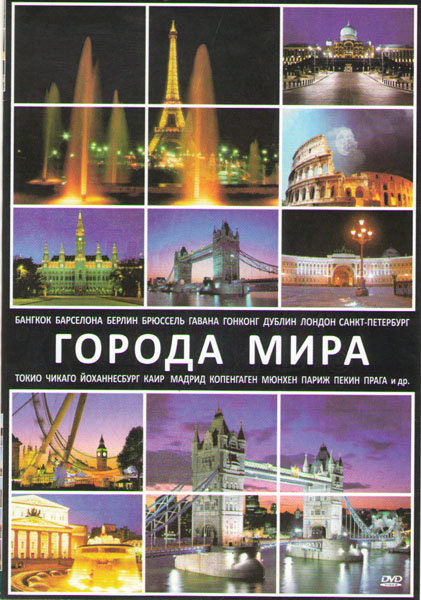 Города мира (Бангкок / Барселона / Берлин / Брюссель / Гавана / Гонконг / Дублин / Лондон / Санкт-Петербург / Токио / Чикаго / Йоханнесбург / Каир / М на DVD
