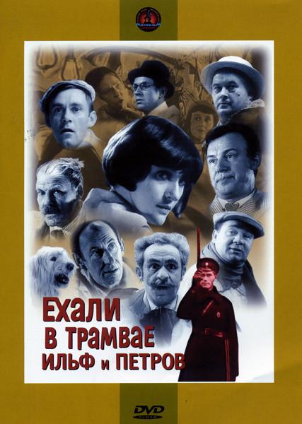 Ехали в трамвае Ильф и Петров  на DVD