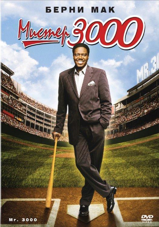 Мистер 3000 на DVD