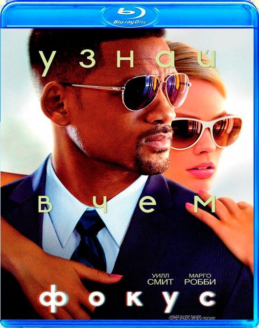 Фокус (Blu-ray)* на Blu-ray
