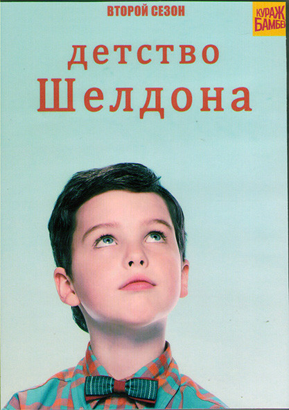 Детство Шелдона (Молодой Шелдон / Юный Шелдон) 2 Сезон (22 серии) (2DVD) на DVD