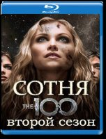Сотня 2 Сезон (16 серий) (2 Blu-ray)