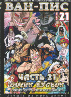 Ван Пис TV 21 Часть (801-820 серии) (2 DVD)