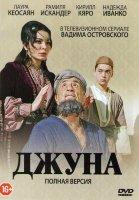 Джуна (Провидица) (12 серий)