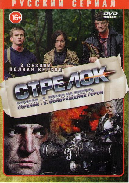 Стрелок (4 серии) / Стрелок 2 Право на смерть (4 серии) / Стрелок 3 Возвращение героя (3 серии) на DVD