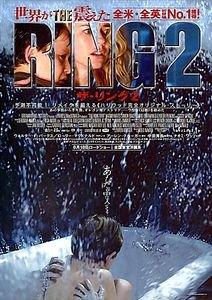 Звонок 2  на DVD