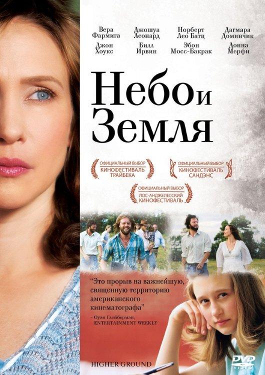 Небо и земля на DVD