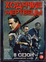 Ходячие мертвецы 8 Сезон (16 серий) (2 DVD)