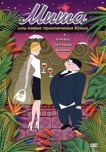 Дом 2 и Лена Беркова на DVD