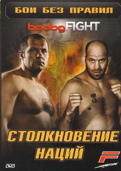 Бои без правил bodogFIGHT Столкновение наций на DVD