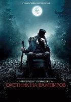 Президент Линкольн Охотник на вампиров