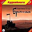 Хаггард Г.Р Братья (аудиокнига MP3 на 2 CD)