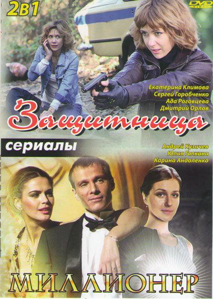 Защитница (6 серий) / Миллионер на DVD