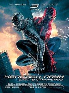 Человек-паук 3: Враг в отражении на DVD