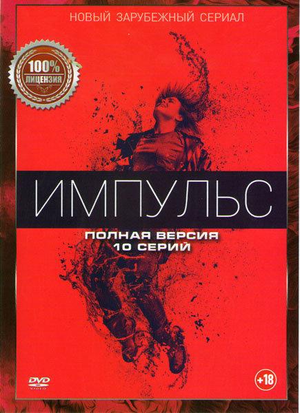 Импульс (10 серий) на DVD