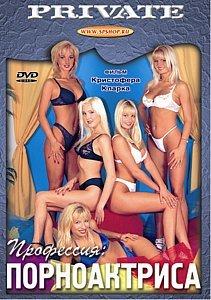ПРОФЕССИЯ: ПОРНОАКТРИСА на DVD