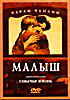 Чарли Чаплин: Малыш + Собачья жизнь  на DVD