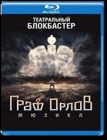 Граф Орлов (Blu-ray)