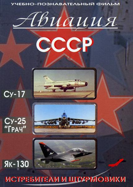 "Авиация СССР Су-17  Су-25 ""Грач"" Як-130 (Истребители и штурмовики)  на DVD"