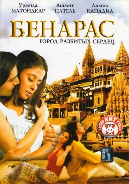 Бенарас Город разбитых сердец  на DVD
