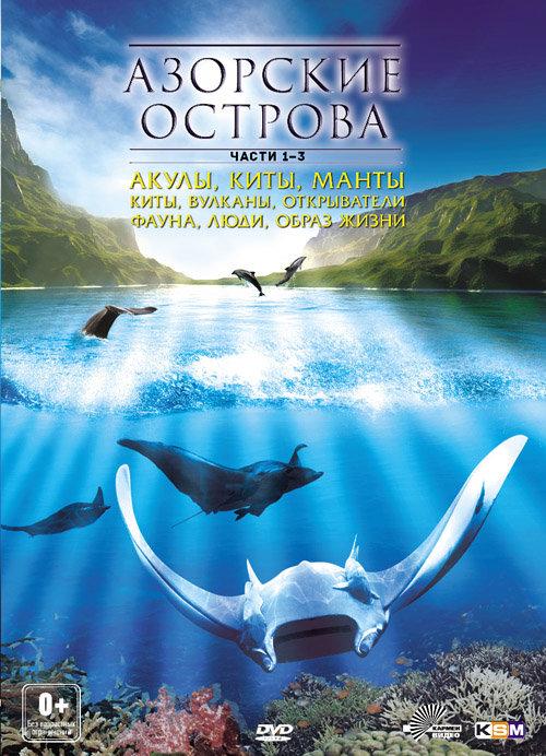 Азорские острова 1,2,3 Части на DVD