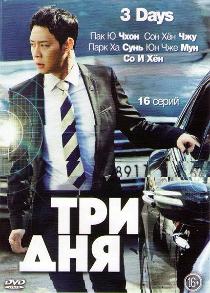 Три дня (16 серий) на DVD