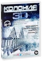 Колония 3D+2D