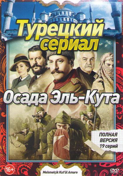 Осада Эль Кута 1 Сезон (19 серий) на DVD