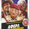 Афера по голливудски* на DVD