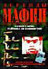 Легенды мафии: Gangsta King Раймонд Ли Вашингтон  на DVD