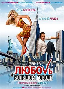 Любовь в большом городе на DVD