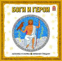 Боги и герои Легенды и мифы Древней Греции (Аудиокнига CD)