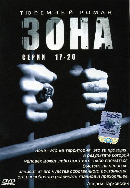 Зона. Тюремный роман. Серии 17 - 20  на DVD
